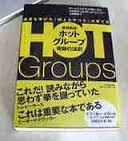 hotgroup