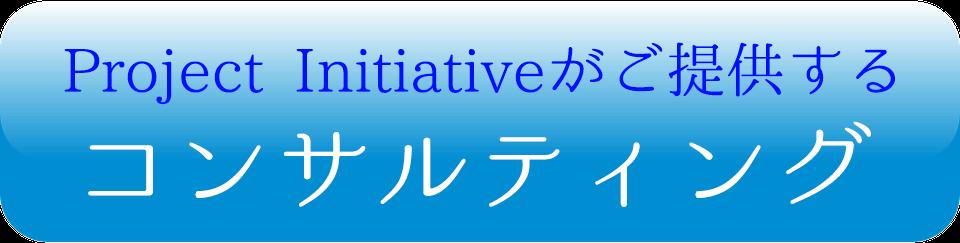 PROJECT INITIATIVE Co.,ltd
